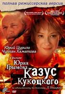 Казус Кукоцкого (2005)