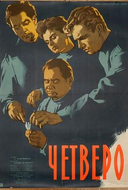 Постер фильма Четверо (1958)