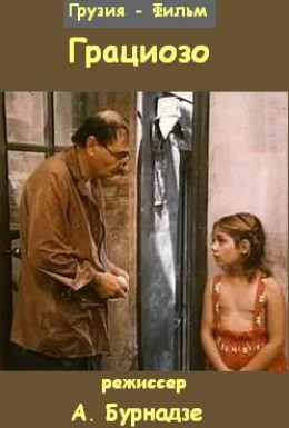 Постер фильма Грациозо (1988)