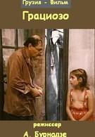 Грациозо (1988)