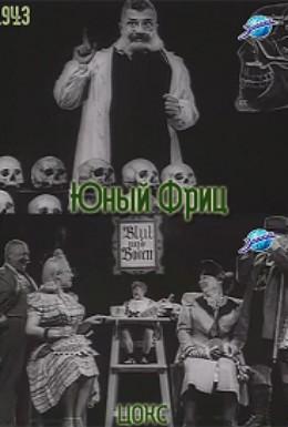 Постер фильма Юный Фриц (1943)