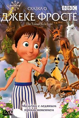 Постер фильма Сказка о Джеке Фросте (2004)