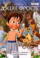 Сказка о Джеке Фросте (2004)