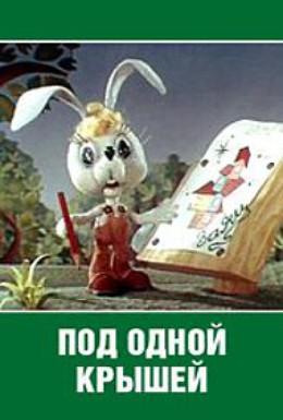 Постер фильма Под одной крышей (1978)