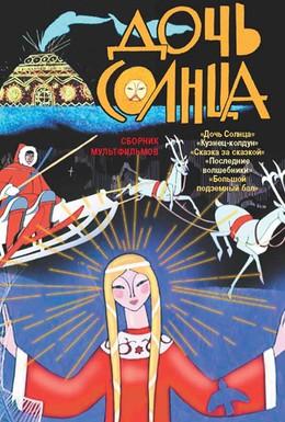 Постер фильма Дочь Солнца (1963)