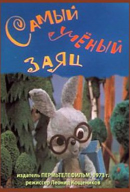 Постер фильма Самый учёный заяц (1973)