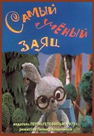 Самый учёный заяц (1973)