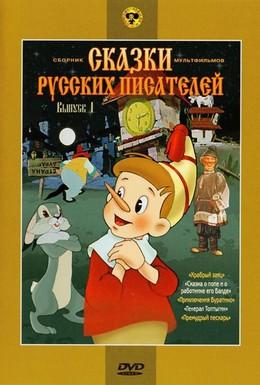 Постер фильма Генерал Топтыгин (1971)