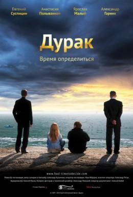 Постер фильма Валять дурака (2010)