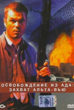 Постер фильма Освобождение из ада: Захват Альта-Вью (1992)