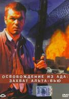 Освобождение из ада: Захват Альта-Вью (1992)