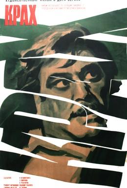 Постер фильма Крах (1969)