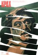 Крах (1968)