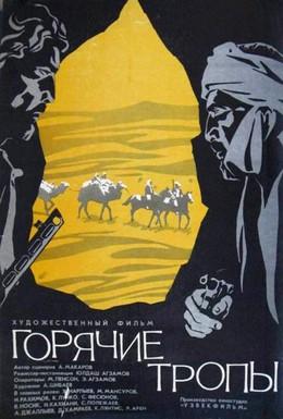 Постер фильма Горячие тропы (1971)