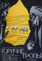 Горячие тропы (1971)