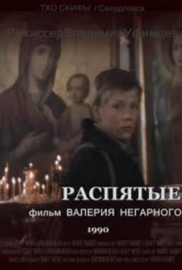 Постер фильма Распятые (1990)