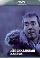 Неприкаянный клинок (2009)