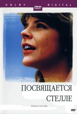 Постер фильма Посвящается Стелле (1976)