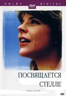 Посвящается Стелле (1976)