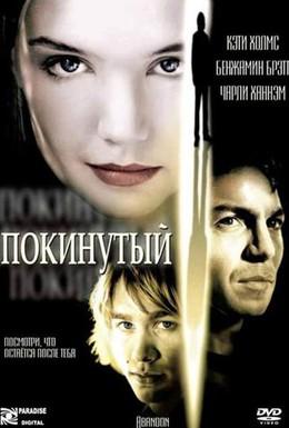 Постер фильма Покинутый (2002)