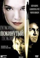 Покинутый (2002)
