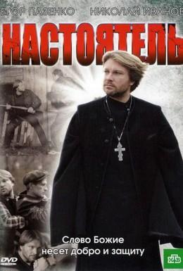 Постер фильма Настоятель (2010)