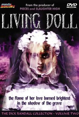 Постер фильма Живая кукла (1990)