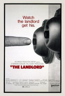 Постер фильма Землевладелец (1970)