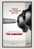 Землевладелец (1970)
