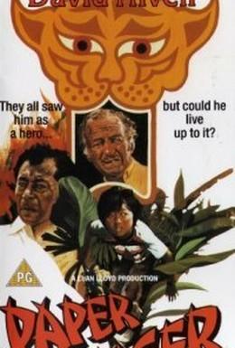 Постер фильма Бумажный тигр (1975)