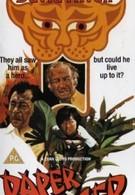 Бумажный тигр (1975)
