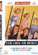 За любовь или за деньги (1963)