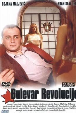 Постер фильма Бульвар Революции (1992)