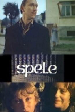 Постер фильма Игра (1981)