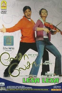 Постер фильма Очень легко (2002)