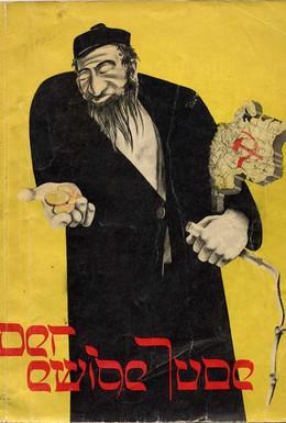 Постер фильма Вечный жид (1940)