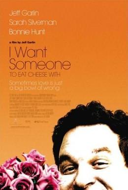 Постер фильма С кем бы отведать сыра (2006)