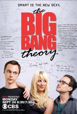 Постер фильма Теория большого взрыва (2007)