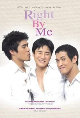 Постер фильма Рядом со мной (2005)