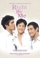 Рядом со мной (2005)