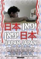 Япония Япония (2007)