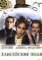 Елисейские поля (1993)