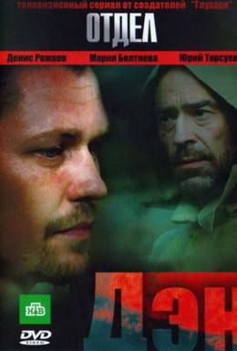 Постер фильма Отдел (2010)