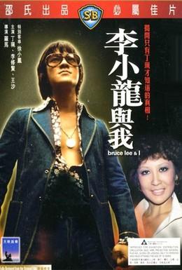 Постер фильма Брюс Ли: Это была моя жизнь (1976)