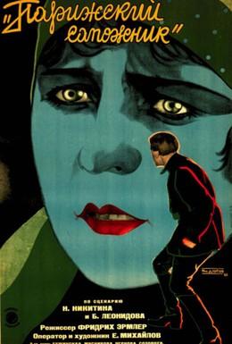 Постер фильма Парижский сапожник (1927)