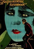 Парижский сапожник (1927)