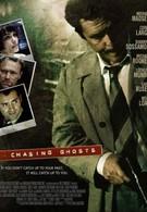 Охота на призраков (2005)