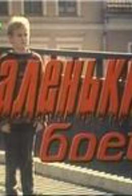Постер фильма Маленький боец (1998)