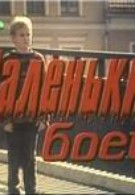Маленький боец (1998)