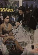 Гита из Ситапура (1987)
